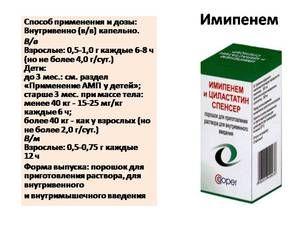 Imipenem - remedii medicale moderne