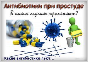 Antibioticele pentru ceea ce este nevoie de răceală
