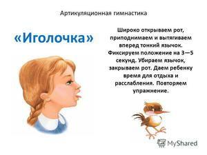 Exerciții pentru limba de copii