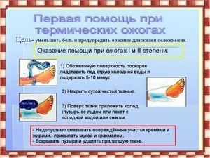 Primul ajutor medical pentru arsuri termice