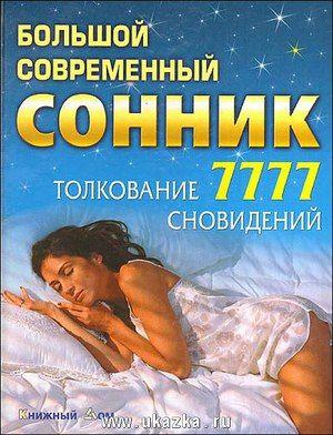 Interpretarea viselor conform cărții de vis