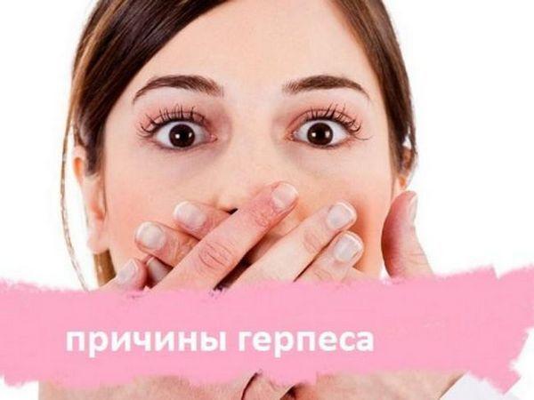 Cauzele virusului herpesului