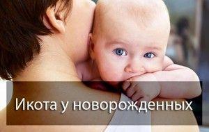 Cum sughit copilul