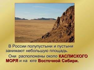 Deserturi și semi-deșerturi din Rusia