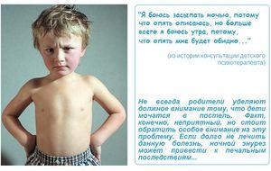 Cauze de enurezis la copii
