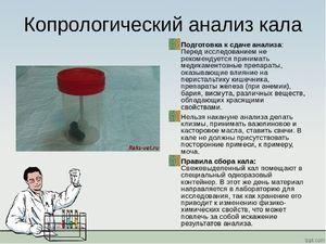 Colectarea fecalelor pentru analiză