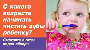Îngrijirea orală pentru copii