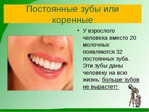 Ce dinți cresc atunci când