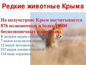 Animale și plante din Cartea Roșie din Crimeea