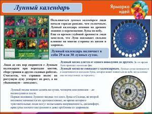 Calendarul lunar al transplantului de flori de cameră pentru anul 2017