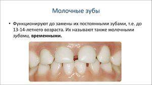 Ce poate fi o problema cu dintii copiilor?