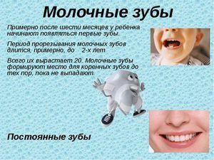 Cum să aibă grijă de dinți de copil