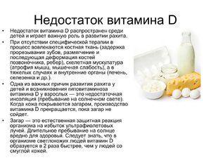 Deficitul de vitamina D