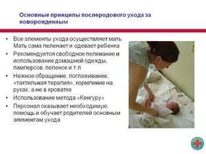 Principiile de îngrijire a copilului