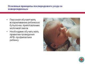 Aveți grijă de un nou-născut