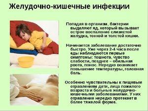 Cum să vindeci un copil de o infecție