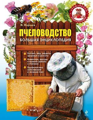 Cum se dezvolta apicultura