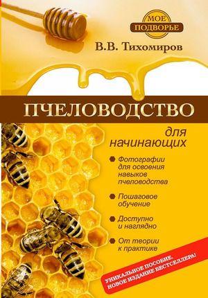 Cum să începem creșterea albinelor