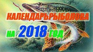 Calendarul lunar complet al unui pescar pentru un an