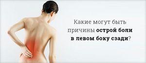 Cauze posibile ale durerii în partea laterală - despre bolile pe care le spun.