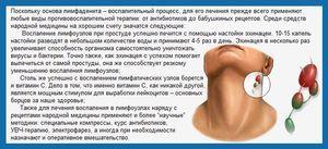 Tratamentul limfadenitei submandibulare