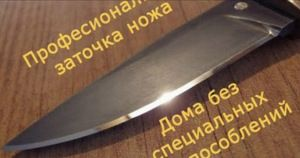 Curățarea simplă a cuțitelor din metal și a ceramicii la domiciliu, video
