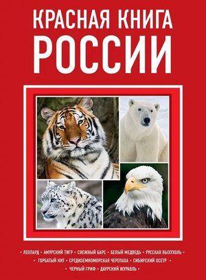 Cartea Roșie a Federației Ruse