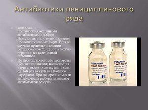 Reguli privind utilizarea antibioticelor