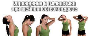 Exercițiile pentru gât vor ajuta nu numai să se încălzească, ci și să consolideze coloana vertebrală