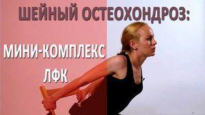 Terapia de exerciții pentru osteocondroză - o listă de exerciții