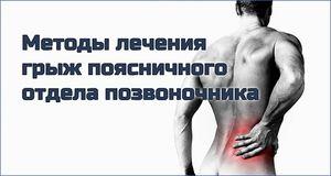 Metode de tratament a herniei fără operație