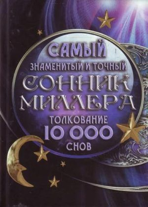 Cartea visului