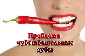 Cauzele hipersensibilității dinților