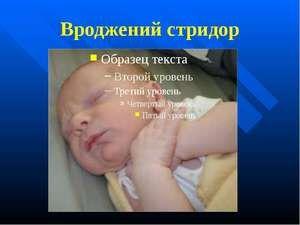 Respirația respiratorie la nou-născuți: cauze și tratament