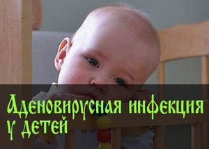 Cum să ajuți un copil cu semne de infecție cu adenovirus