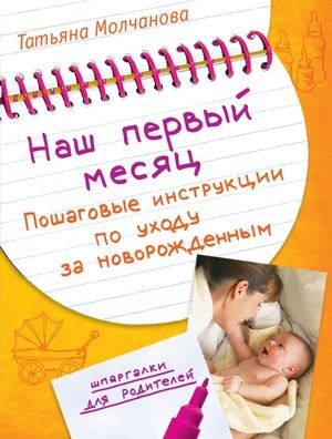Îngrijirea adecvată a copilului
