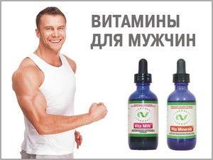 Complex de vitamine pentru bărbați