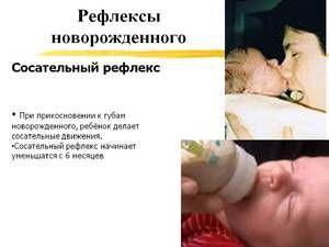 Care sunt reflexele la nou-născuți?